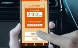 운전 중 휴대전화 안 쓰면 무료 커피 한 잔…일본 도요타