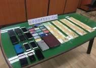 체크카드 모집하고 중국 조직에 금품 전달…보이스피싱 국내 총책 적발