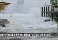 [태풍 차바] 부산·울산·경남 태풍피해 잇따라…거가대교 통행금지, 거제에선 정전사태 등