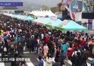 [영상] 뜨거운 나눔 열기 … '2016년 위아자나눔장터' 전국에서 성황