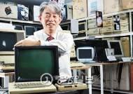 FC-30부터 애플-2까지 희귀 컴퓨터 다 모았죠