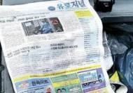[단독] 정유라, 작년 10월 갓난아이와 생활…아동학대 의심 보건당국서 조사받아