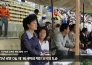 [영상] 40년 전 박 대통령과 최순실의 인연을 보여주는 영상 재조명