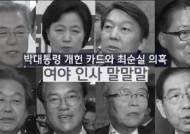 [영상] 박 대통령 개헌 카드와 최순실 의혹…여야 말말말