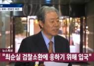 """[속보] 최순실 귀국...변호사 """"수사팀과 소환 일정 조율"""""""