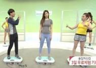 '쉐이크 보드' 모델 유승옥의 무결점 몸매