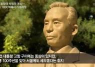 광화문 광장에 박정희 대통령 동상 설립 추진 계획