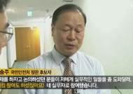 """[영상] '굿판 논란' 박승주 안전처 장관 후보자 """"실무자로 참여했다""""…실제 영상보니"""