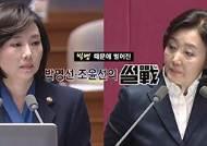 [영상] 박영선 vs 조윤선, '빅뱅'이 불러온 썰전