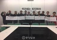 """[11.12, 100만의 함성] 일본 오사카 교포들도 """"박 대통령 조속한 퇴진"""" 촉구"""