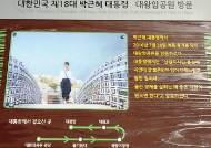"""""""손님들이 싫어해요"""" 박 대통령 사진 떼는 시장·식당들"""
