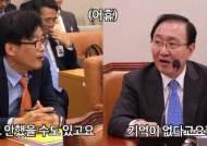 """국회의원 질의에 """"기억 없다"""" 대충 대답하는 검찰국장"""