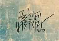 장필순·윤도현·신대철… 뮤지션 100명 '길가에 버려지다 2'