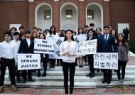 """[4차 촛불집회] """"미국에서도 촛불시위 동참합니다"""" 존스홉킨스 학생들의 시국선언"""