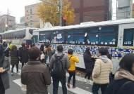[4차 촛불집회] 차벽을 꽃벽으로…새로운 평화시위 문화 등장