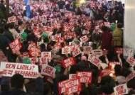 [4차 촛불집회] 부산 서면에서도 5만명 집회