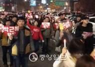 [4차 촛불집회] 박 대통령 정치적 고향 대구서도 촛불집회