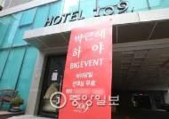 박근혜 하야이벤트… 전국 곳곳서 '하야하면 술 무료 제공'