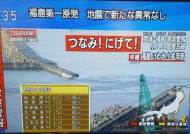 일본 후쿠시마 규모 7.4 강진…재난 대응 돋보였다