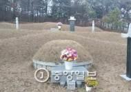 [단독] 첫 확인 최태민 용인 묘지 가봤더니