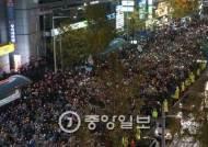 """[5차 촛불집회] 부산 집회 시민 """"온 국민의 조롱거리 된 대통령 하야해야"""""""