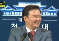 세월호 참사 브리핑에서 웃음 터뜨리는 민경욱 전 대변인