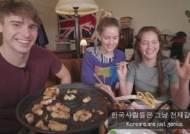 '영국남자' 채널서 삼겹살을 처음 먹은 영국인 반응