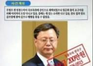 """""""국회 능멸한 우병우 공개수배""""…현상금 1100만원 걸린 전국민 숨바꼭질"""