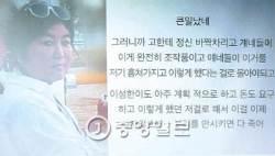 """최순실 """"고영태 정신 바짝 차려"""" 위증 지시"""