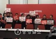 """與 당직자들, 국회 대표실 점거 """"이정현 즉각 사퇴"""" 촉구"""