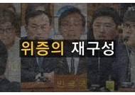 [영상] 태블릿PC부터 청문회까지… '위증의 재구성'