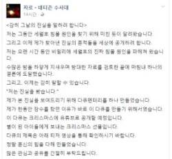 """네티즌수사대 '자로' """"25일에 세월호의 진실 공개하겠다"""""""