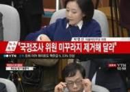 """[최순실 5차 청문회] 박영선 의원 """"이완영은 국조특위 미꾸라지…교체해 달라"""""""