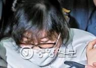 최순실 '감방신문' 시작…특조위원 8명 수감동 입장