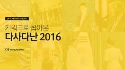 [키워드로 보는 2016] 북핵부터 최순실까지…'다사다난' 대한민국