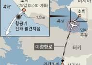 세계적 합창단 탄 러 항공기 추락…전원 사망한 듯