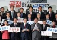 """김용태 참여 개혁보수신당 30명으로…김무성 """"특정인 사당 안 만든다"""""""