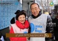 """반기문, 이번에는 신천지 연관설...반기문측 """"누군지 전혀 모른다"""""""