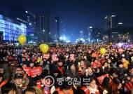 '송박영신' 7시부터 올해 마지막 촛불집회 시작