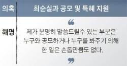 [뉴스분석] 박 대통령, 헌재심판 빨라지자 '자기방어' 간담회 자청