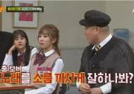 AOA 설현·찬미, 소름 끼치게 노래 잘한다는 증거