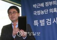 """특검, '최순실 태블릿 PC 공개'…""""재감정 필요없다"""""""