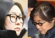 """최순실·장시호, 영재센터 '네 것' 떠밀기…검찰 """"최순실이 위"""""""