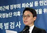 """특검 """"박 대통령 대면조사 2월초 반드시 진행할 것"""""""