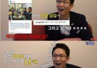 '아는 형님' 회식 때 부르지도 않았는데 참석한 JTBC 아나운서