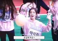 '아육대' 응원하러 와준 팬에게 인사하는 아이린