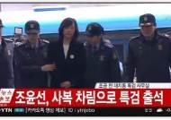 [속보] 구속 후 첫 특검 출석한 조윤선, 맨얼굴에 사복차림