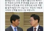 """안희정 """"소년 노동자 출신…큰 존경 보낸다"""" · 이재명 """"좀 실망스럽다"""""""