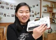 시각장애 1급 역경 딛고 서울대 합격한 소녀