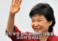 송만기, '최순실송' 대항마 朴대통령 찬양곡 '박근혜 대통령님 사랑합니다' 발표